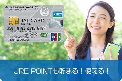 JALカードSuicaならJRE POINTもためれる!使える!