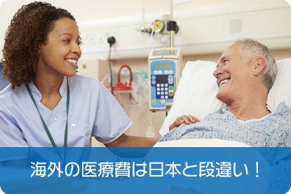 海外の医療費は日本と段違い!