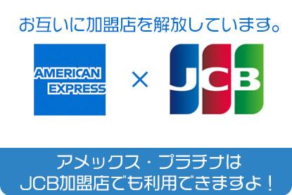 アメックス・プラチナはJCB加盟店でも利用できます!