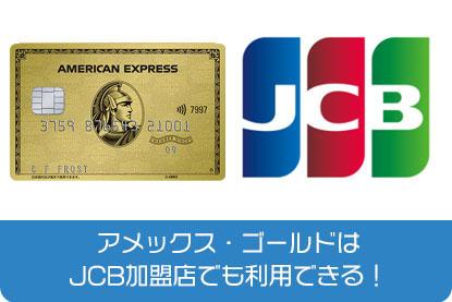 アメックス・ゴールドはJCB加盟店でも利用できますよ!