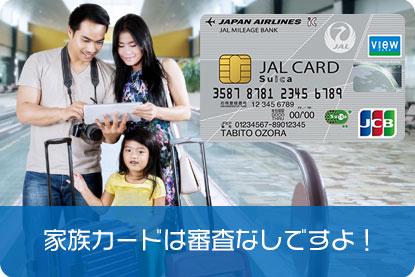 家族カードは審査なしですよ!
