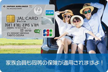 家族会員も同等の保険が適用されますよ!