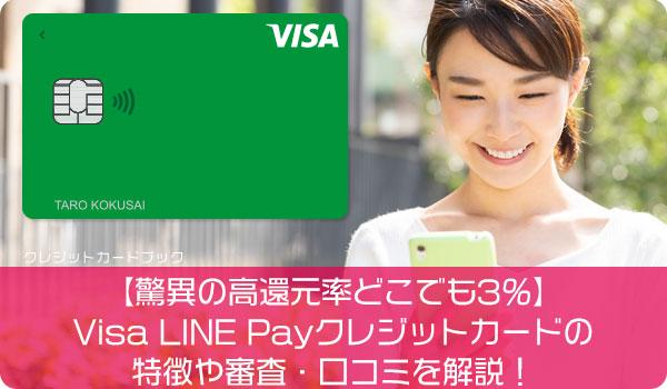 【驚異の高還元率どこでも3%】Visa LINE Payクレジットカードの特徴や審査・口コミを解説!