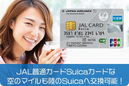 JALカードSuicaカードなら、空のマイルも陸のSuicaへ交換可能!