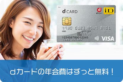 dカードの年会費はずっと無料!