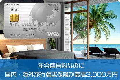 年会費無料なのに国内・海外旅行傷害保険が最高2,000万円