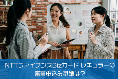 NTTファイナンスBizカード レギュラーの審査申込み基準は?
