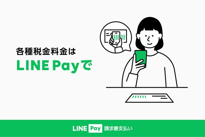 LINE Pay 請求書支払いで最大3%