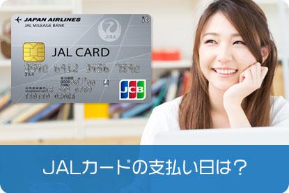 JALカードの支払い日は?