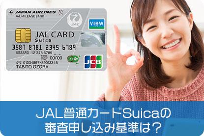 JALカードSuicaの審査申し込み基準は?