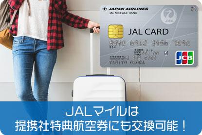 JALマイルは提携社特典航空券にも交換可能!