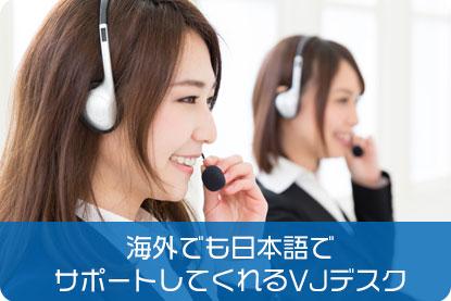 海外でも日本語でサポートしてくれるVJデスク