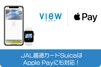 JALカードSuicaはApple Payにも対応!