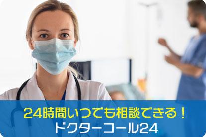 24時間、医師にいつでも相談できる!ドクターコール24