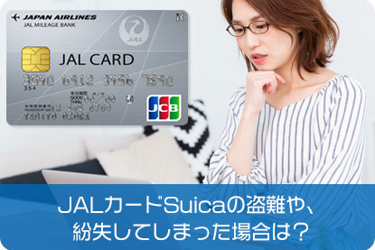 JALカードSuicaの盗難や、紛失してしまった場合は?