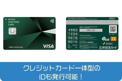 クレジットカード一体型のiDも発行できます!