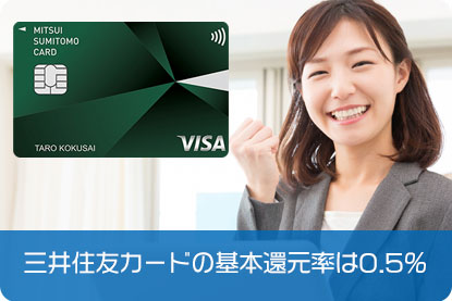 三井住友カードの基本還元率は0.5%