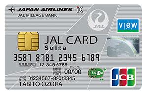 JALカード Suica