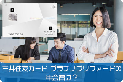 三井住友カード プラチナプリファードの年会費は?