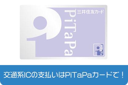交通系ICの支払いはPiTaPaカードで!