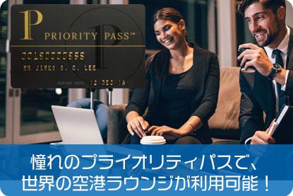 憧れのプライオリティパスで、世界の空港ラウンジが利用可能!