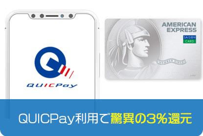 QUICPay利用で驚異の3%還元