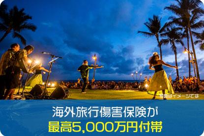 海外旅行傷害保険が最高5,000万円付帯