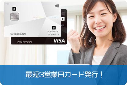 最短3営業日カード発行!