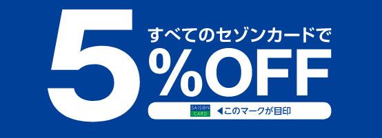 事業に必要な日用品も、西友・リヴィン・サニーで5%OFF!