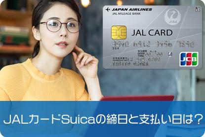 JALカードSuicaの締日と支払い日は?