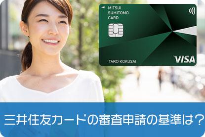 三井住友カードの審査申請の基準は?