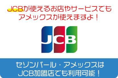 セゾンパール・アメックスはJCB加盟店でも利用可能!