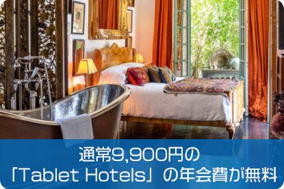 通常9,900円の「Tablet Hotels」の年会費が無料