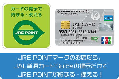 JRE POINTマークのお店なら、JALカードSuicaの提示だけでJRE POINTが貯まる・使える!