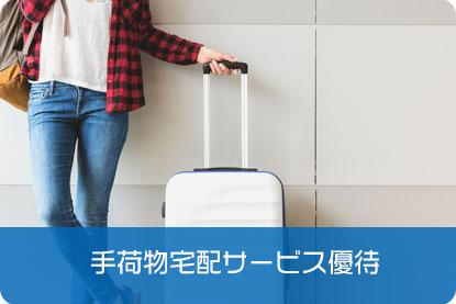 手荷物宅配サービス優待