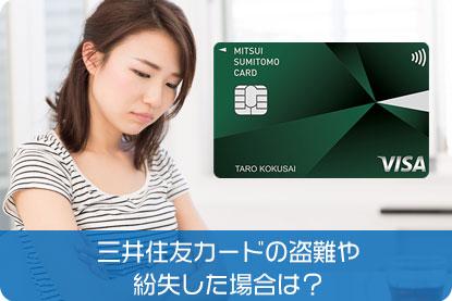 三井住友カードの盗難や紛失した場合は?