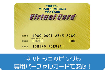 ネットショッピングもバーチャルカードで安心!