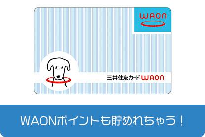 イオングループでお得なWAONカードも発行OK!