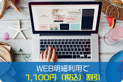 WEB明細利用で1,100円(税込)割引