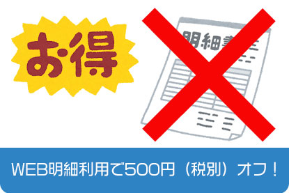 WEB明細利用で550円(税込)オフ!