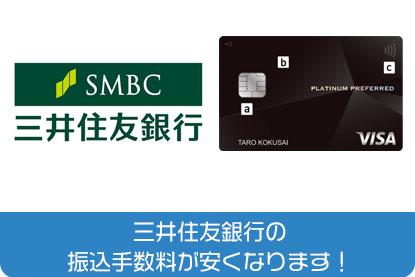 三井住友銀行の振込手数料が安くなります!