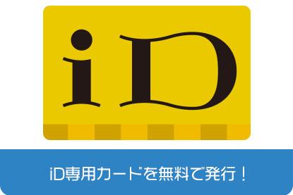 iD専用カードでiDを使えます!