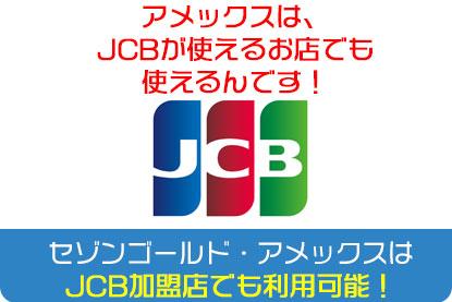 セゾンゴールド・アメックスはJCB加盟店でも利用可能!