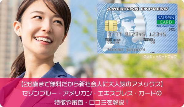 【26歳まで無料】セゾンブルー・アメリカン・エキスプレス・カードの特徴や審査・口コミを解説!