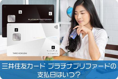 三井住友カード プラチナプリファードの支払日はいつ?