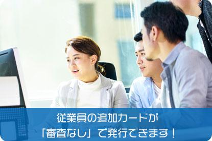 従業員の追加カードが「審査なし」で発行できます!