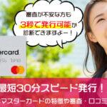 【最短30分スピード発行!】アコムACマスターカードの特徴や審査・口コミを解説!