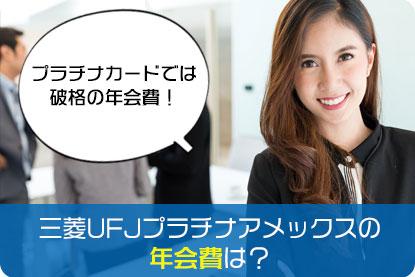 三菱UFJプラチナアメックスの年会費は?