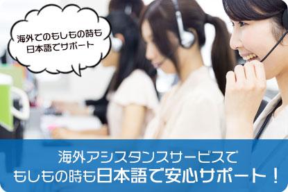 海外アシスタンスサービスでもしもの時も日本語で安心サポート!