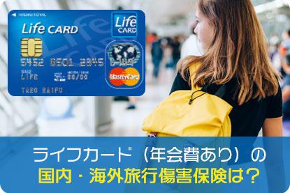 ライフカード(年会費あり)の国内・海外旅行傷害保険は?